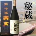 【送料無料】超限定!7年熟成の大吟醸斗瓶囲い<BR>720ml