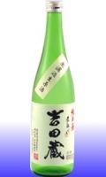 「送料無料」 今年度初!<BR>吉田酒造 吉田蔵 純米無濾過生酒   720m