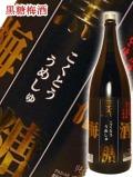 麻原酒造 奥武蔵 黒糖梅酒【1800ml】