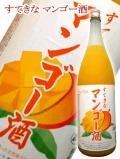 麻原酒造すてきなマンゴー酒【1800ml】