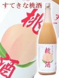 麻原酒造 すてきな桃酒【1800ml】