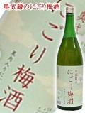 麻原酒造 奥武蔵のにごり梅酒(果肉入りにごり梅酒)【1800ml】