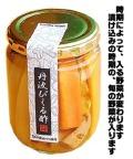 丹波ぴくる酢 (ミックス)100グラム