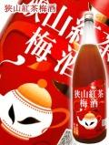 麻原酒造 狭山紅茶梅酒  《限定商品》【1800ml】