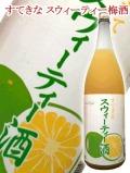 麻原酒造すてきなスウィーティー酒【1800ml】