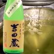(限定)平成23年度蔵出し!吉田蔵 純米大吟醸 無濾過生原酒 720ml