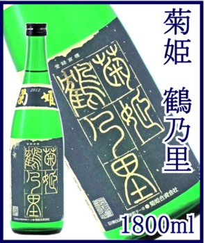 菊姫 山廃純米「鶴乃里」1800ML  2007年にはIWCゴールドメダル受賞「世界一の酒」