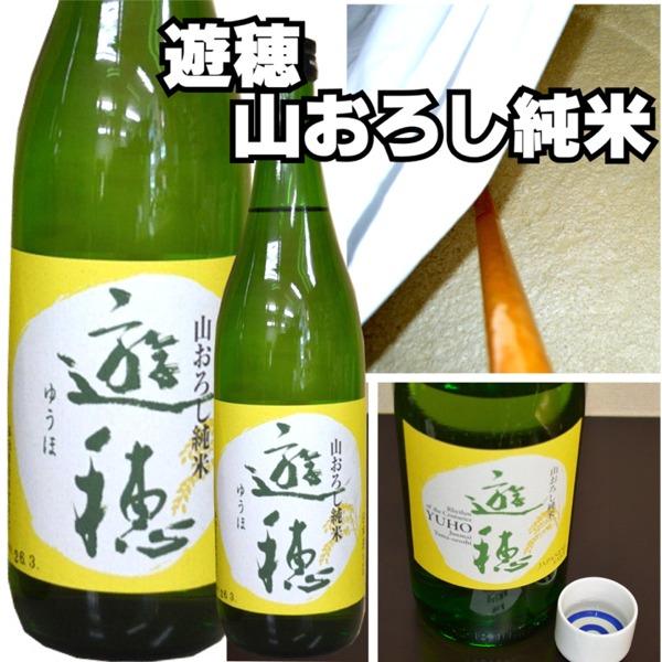 【限定流通酒】御祖酒造 遊穂ゆうほ 山おろし純米 1800ミリ