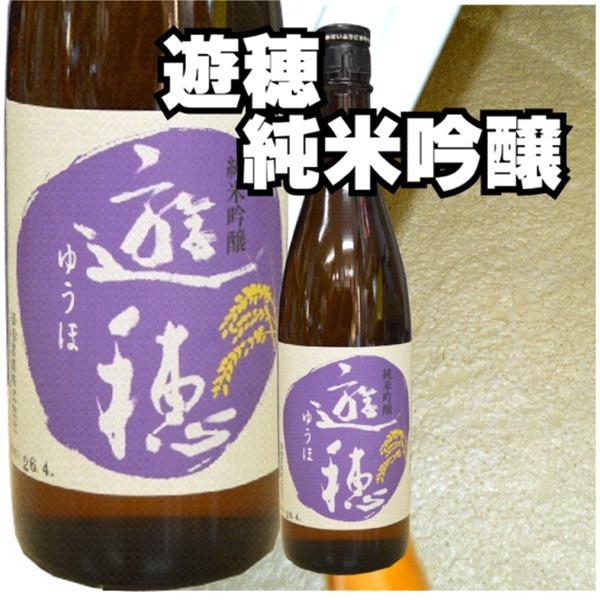 【限定流通酒】御祖酒造 遊穂 純米吟醸 720ミリ