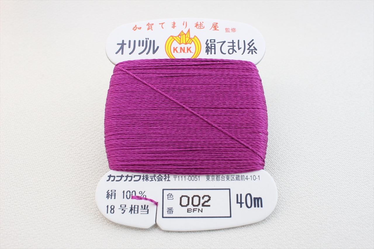 オリヅル 絹てまり糸 No 002