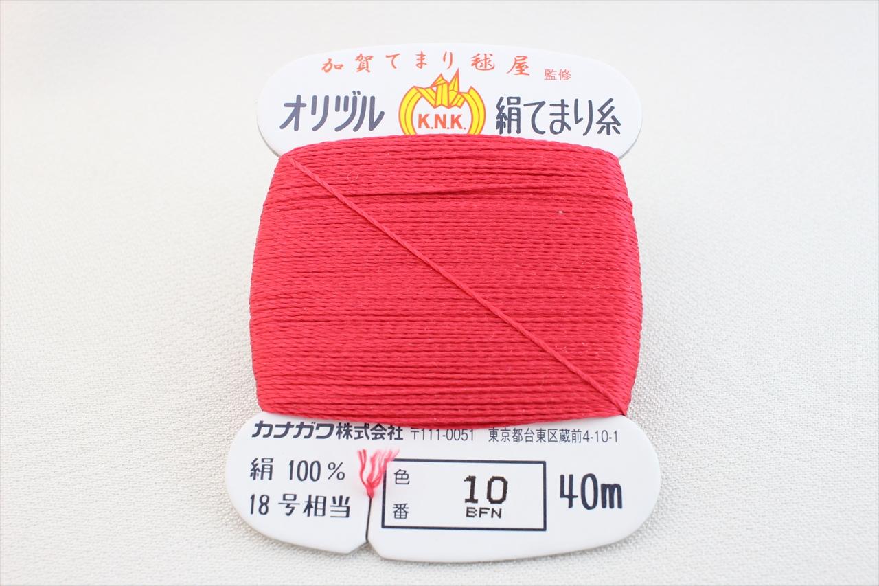 オリヅル 絹てまり糸 No 10