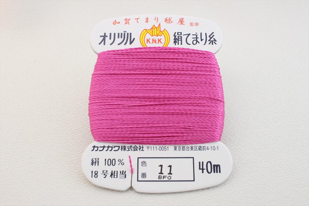 オリヅル 絹てまり糸 No 11