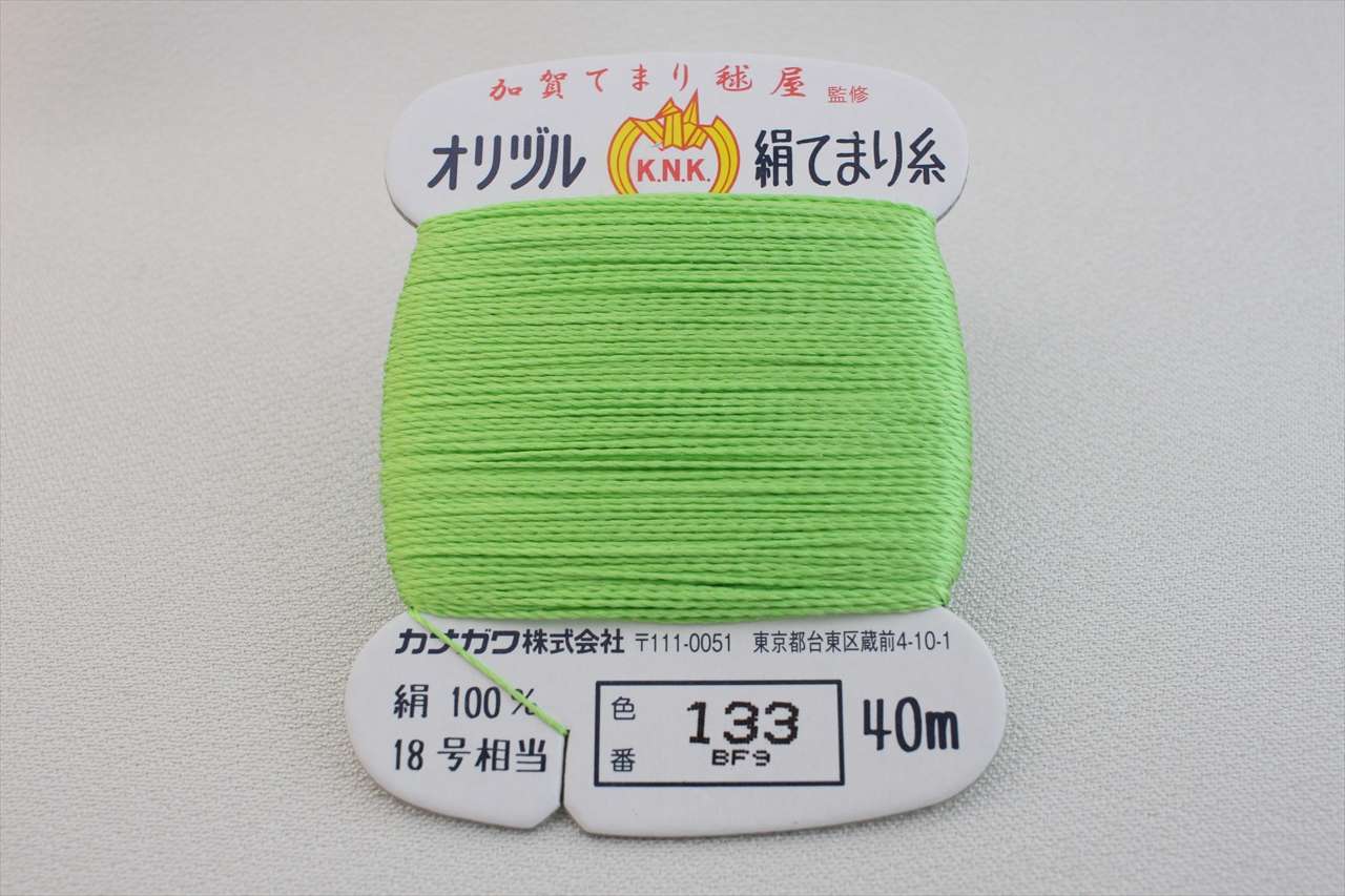 オリヅル 絹てまり糸 No 133