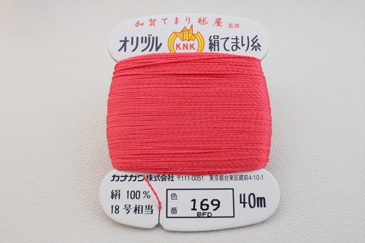 オリヅル 絹てまり糸 No 169
