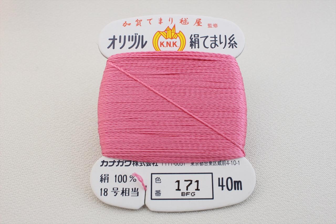 オリヅル 絹てまり糸 No171