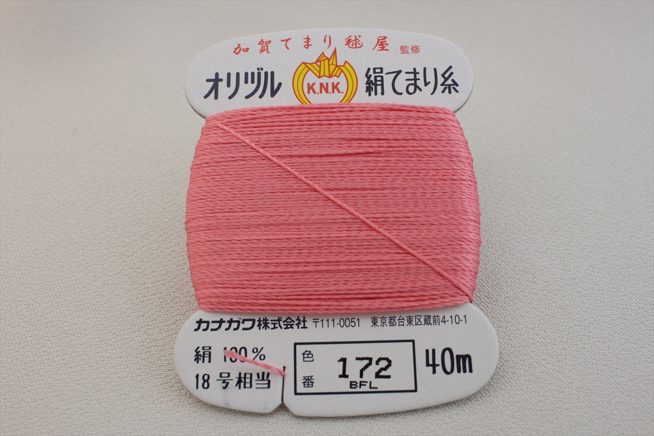 オリヅル 絹てまり糸 No 172