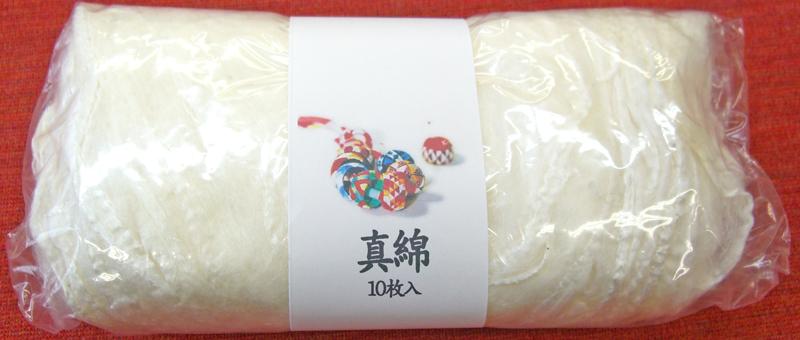 真綿(10枚入り)