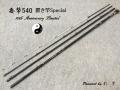 要撃540置き竿Special 10th Anniversary Limited