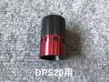 影竿「デコレーション強化ナット」(アルマイトレッド)(DPS-20用)