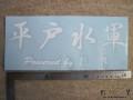 「〇〇水軍」ステッカー5枚セット(受注生産品)