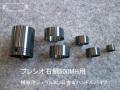 影竿「プレシオ石鯛500MH補修用口金&ハンドルパイプ」(ガンメタ)