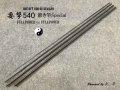 要撃540(ベアブランク)