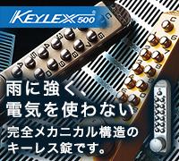 雨に強く、電気を使わない完全メカニカル構造のキーレス錠です。