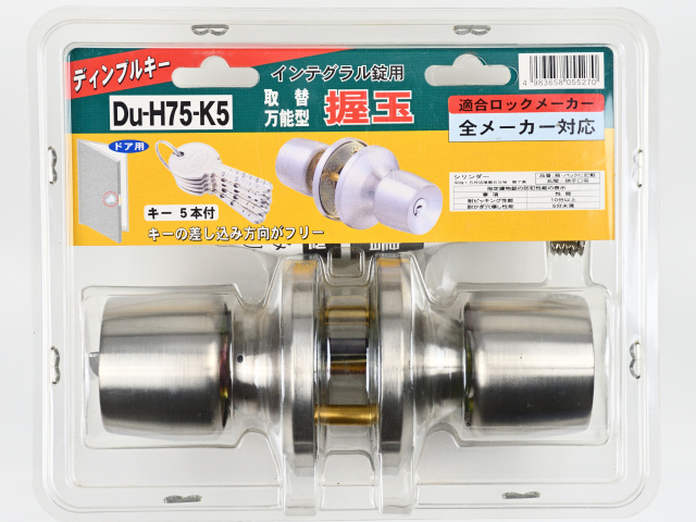 DU-H75-K5 【訳アリ商品(パック割れ等 数量限定)】