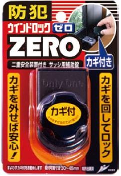 ノムラテック N-1150 ウインドロックZERO 1P ブロンズ 【訳アリ パック割れ・パック汚れ等 数量限定】