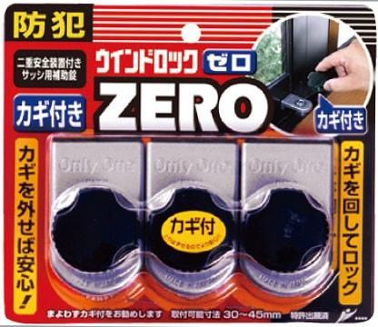 ノムラテック N-1156 ウインドロックZERO 3P シルバー 【訳アリ パック割れ・パック汚れ等 数量限定】