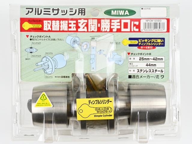 NP-CW-123 2D 【訳アリ商品(パック割れ等 数量限定)】