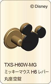 TXS-H60W ミッキーマウス 取替レバーハンドル 丸座空錠 ディズニーコレクション  【訳アリ 箱つぶれ等 数量限定】