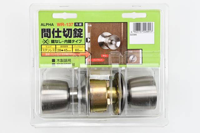 WAKI WR-137 円筒間仕切錠 BS60【訳アリ商品(パック割れ等 数量限定)】