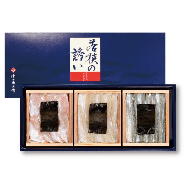 昆布締め 井桁木箱入り ご贈答用3点セット (小鯛・きす・さより)[_213001_]【高電圧凍結仕様】