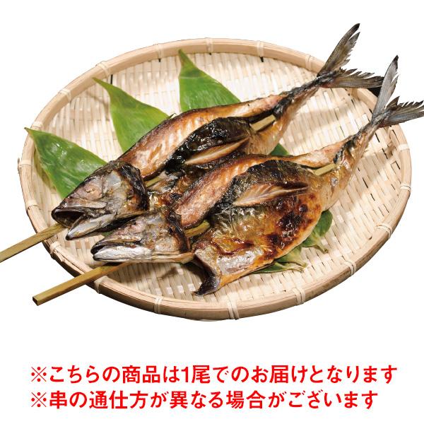 国産鯖使用 濱焼き鯖 1尾 [_217901_]