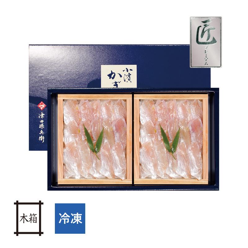 【冷凍】小鯛の笹漬け (すずめ小鯛) 匠プレミアム 井桁木箱入り 2個入 [_212501_]