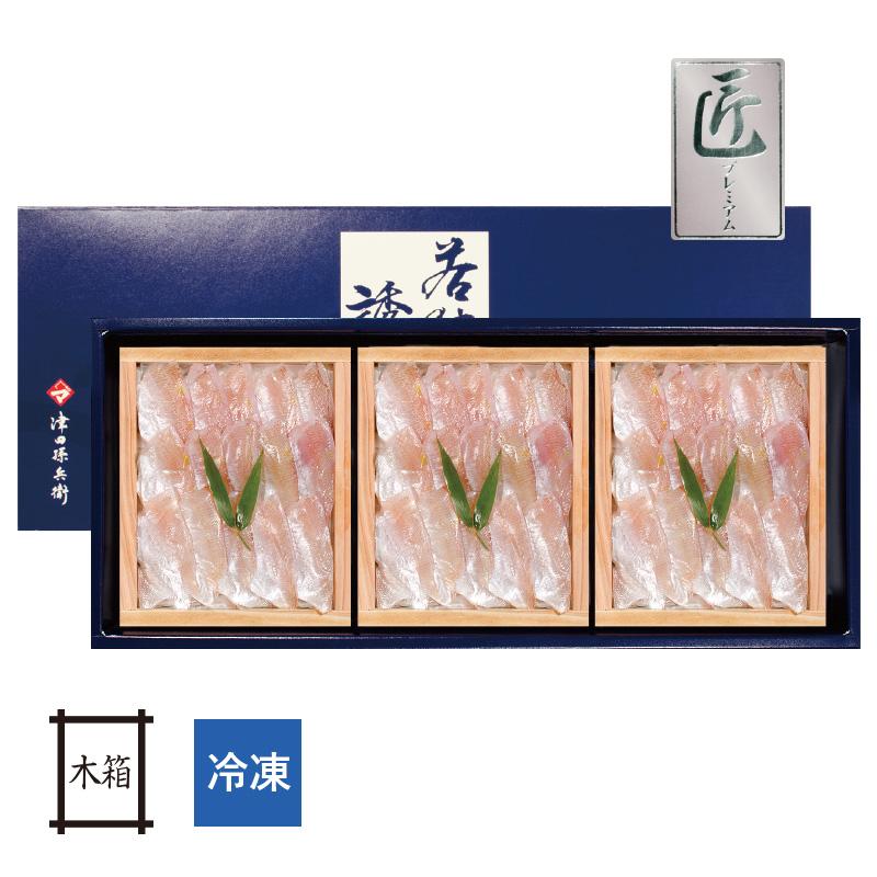 【冷凍】小鯛の笹漬け (すずめ小鯛) 匠プレミアム 井桁木箱入り 3個入 [_212502_]