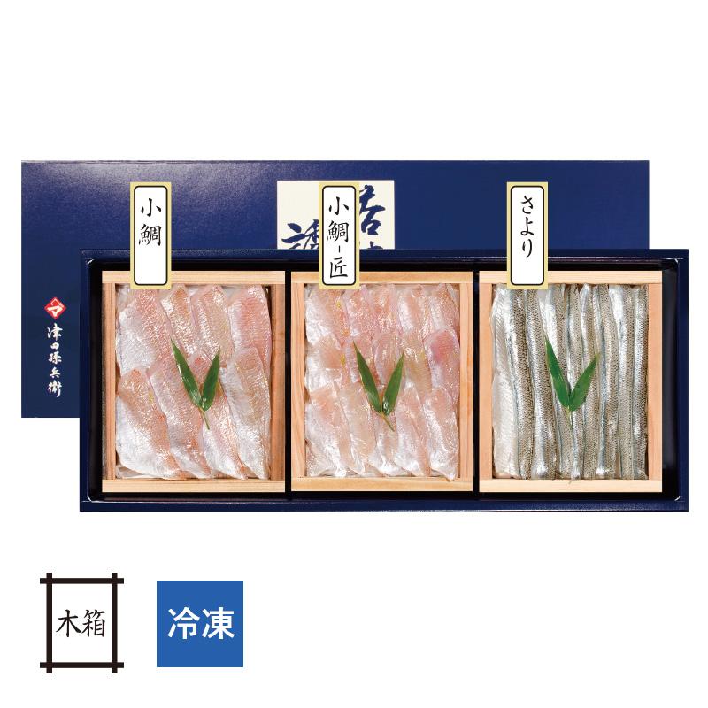 【冷凍】笹漬け 井桁木箱入り3個詰め合わせセット (小鯛・小鯛-匠・さより) [_212706_]
