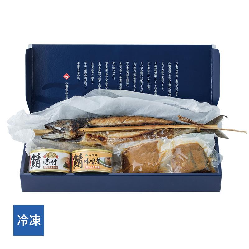 【冷凍】国産鯖の詰合せ[_217922_]