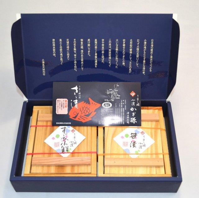 井桁木箱入 鮎の笹漬けと小鯛の笹漬けのご贈答用2点セット [_212634_]