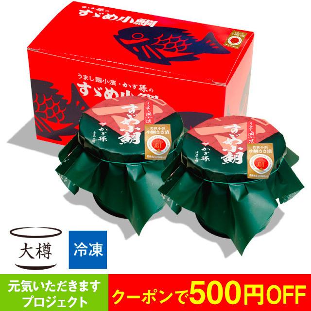 #【冷凍】 すずめ小鯛 (小鯛の笹漬け) 大樽2個入 [_210102_]【#元気いただきますプロジェクト】