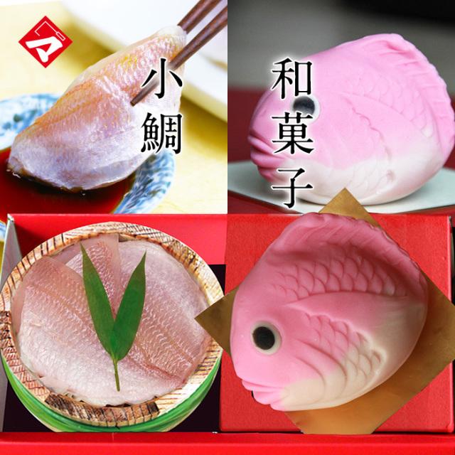 【送料無料】【冷凍】小鯛の笹漬け+老舗・伊勢屋のめで鯛・上生菓子[_215123_]