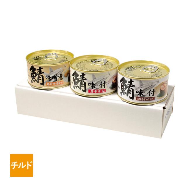 【チルド】特大鯖の缶詰 3個詰め合わせ(醤油・唐辛子・水煮) [_318120_]
