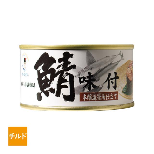 【チルド】特大鯖の缶詰 味付け 本醸造醤油仕立て [_328101_]