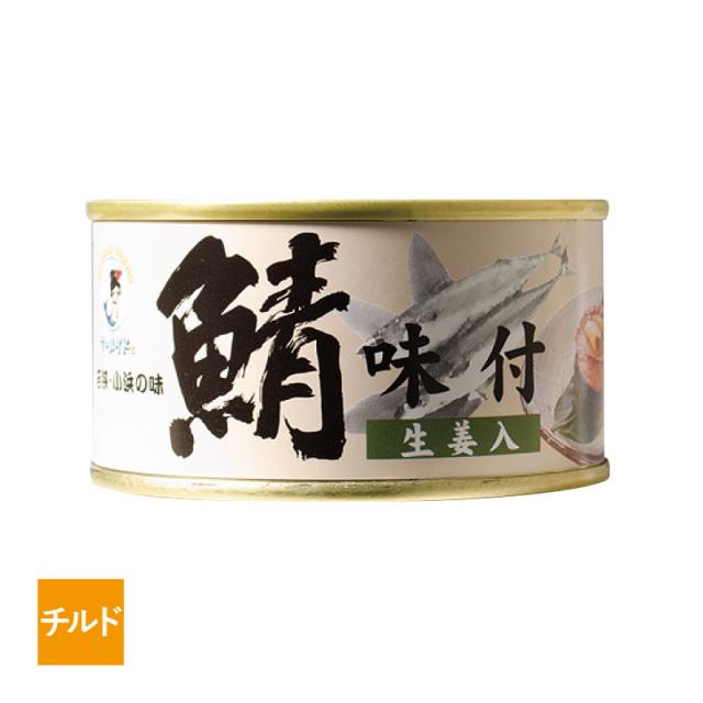 【チルド】特大鯖の缶詰 味付け 生姜入り [_328102_]