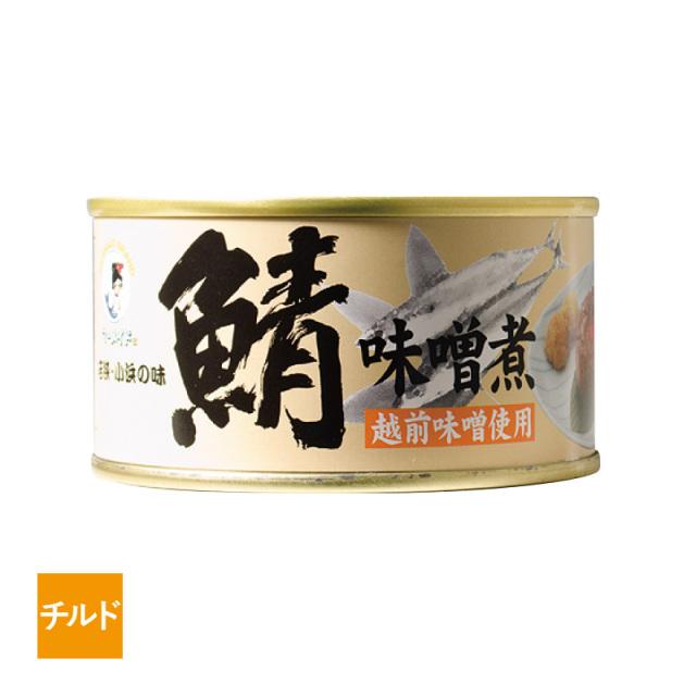 【チルド】特大鯖の缶詰 味噌煮 越前味噌使用[_328104_]