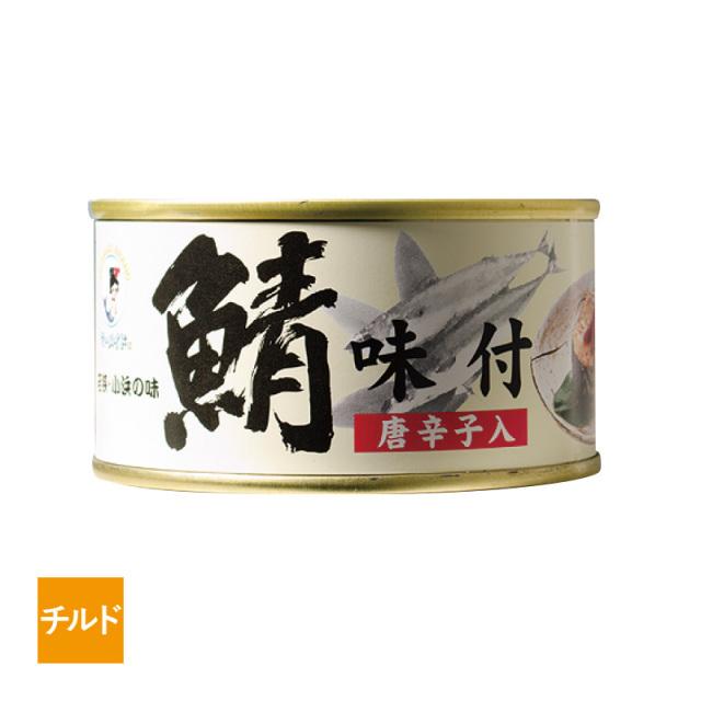 【チルド】特大鯖の缶詰 味付け 一味唐辛子入り[_328103_]