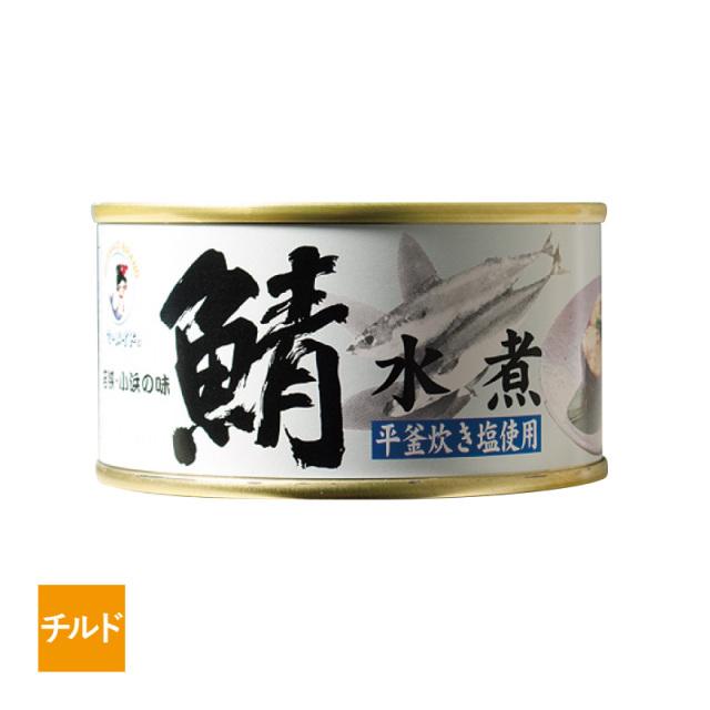 【チルド】特大鯖の缶詰 味付け 水煮(平釜炊き塩使用) [_328105_]