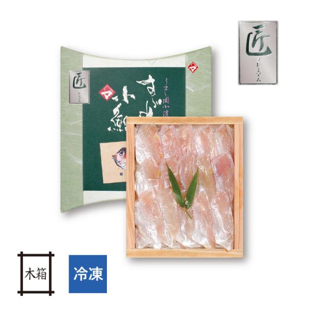 【冷凍】小鯛の笹漬け (すずめ小鯛) 匠プレミアム 井桁木箱入り 1個 [_212301_]