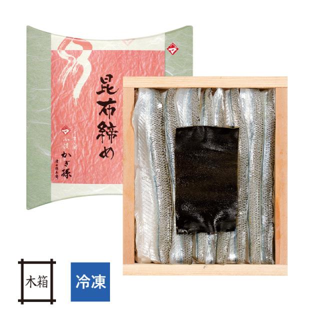 【冷凍】さよりの昆布締め 井桁木箱入り 1個[_212103_]